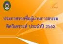 ประกาศรายชื่อผู้ผ่านการอบรมคิดวิเคราะห์ ประจำปี 2562