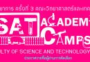 ประกาศรายชื่อผู้ผ่านการคัดเลือกเข้าร่วมโครงการ ค่ายวิชาการ ครั้งที่ 3 คณะวิทยาศาสตร์และเทคโนโลยี