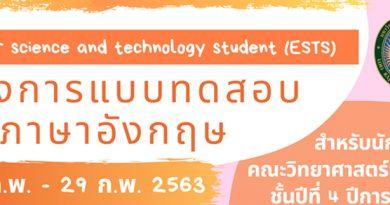 คู่มือ English for science and technology student (ESTS)