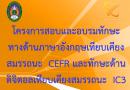ประกาศคณะวิทยาศาสตร์และเทคโนโลยี เรื่อง  โครงการสอบและอบรมทักษะทางด้านภาษาอังกฤษเทียบเคียงสมรรถนะ  CEFR และทักษะด้านดิจิตอลเทียบเคียงสมรรถนะ  IC3  สำหรับนักศึกษา  ชั้นปีที่  ๔  คณะวิทยาศาสตร์และเทคโนโลยี   ปีการศึกษา  ๒๕๖๒  (จังหวัดเลย)