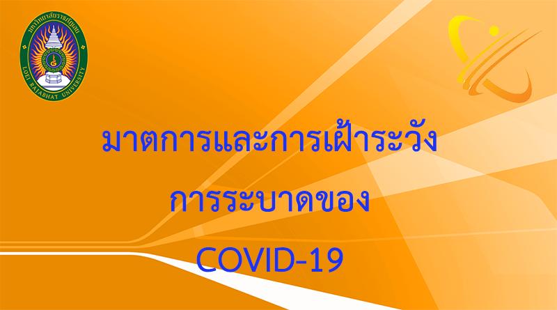 แจ้งบุคลากรและนักศึกษาทุกท่าน ที่สังกัดคณะวิทยาศาสตร์และเทคโนโลยี เรื่องมาตราการและการเฝ้าระวังการระบาดของโรคติดเชื้อ COVID 19 ของมหาวิทยาลัยราชภัฏเลย