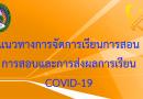แจ้งเรื่องด่วนที่สุด ไปยังบุคลากรและนักศึกษาคณะวิทยาศาสตร์และเทคโนโลยี เรื่อง ประกาศมหาวิทยาลัยราชภัฏเลย แนวทางการจัดการเรียน การสอน และส่งผลการเรียน ในสภาวะการณ์การระบาดของโรค COVID 19