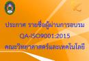 ประกาศรายชื่อผู้ผ่านการอบรม โครงการอบรมเตรียมความพร้อมระบบประกันคุณภาพ (QA) ในอุตสาหกรรม และ ข้อกำหนดมาตรฐานสากล ISO9001:2015 เบื้องต้น