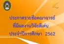 ประกาศรายชื่อคณาจารย์ที่มีผลงานวิจัยดีเด่น  ประจำปีการศึกษา  2562