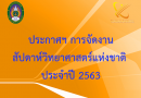 ประกาศฯ การจัดงานสัปดาห์วิทยาศาสตร์แห่งชาติ ประจำปี 2563