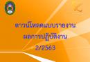 ดาวน์โหลดแบบรายงานผลการปฏิบัติงาน 2/2563 สำหรับบุคลากร