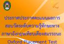 ประกาศคะแนนผลการสอบวัดระดับความรู้ทักษะทางภาษาอังกฤษเทียบเคียงสมรรถนะ Oxford Placement Test  สำหรับนักศึกษาคณะวิทยาศาสตร์และเทคโนโลยี  ปีการศึกษา  2563