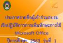 ประกาศรายชื่อผู้เข้าร่วมอบรมเชิงปฏิบัติการการเพิ่มทักษะการใช้ Microsoft Office สำหรับนักศึกษาชั้นปีที่ 3 คณะวิทยาศาสตร์และเทคโนโลยี  ปีการศึกษา  2563  รุ่นที่  1