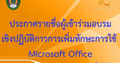 ประกาศสรุปคะแนนของนักศึกษาที่เข้าร่วมอบรมเชิงปฏิบัติการการเพิ่มทักษะการใช้ Microsoft Office สำหรับนักศึกษาชั้นปีที่ 3 คณะวิทยาศาสตร์และเทคโนโลยี ปีการศึกษา 2563 รุ่นที่ 1