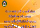 ประกาศสรุปจำนวนชั่วโมงที่นักศึกษาเข้าอบรมในโครงการอบรมเชิงปฏิบัติการเตรียมความพร้อมการฝึกงานแบบบูรณาการกับการทำงานบุคลิกภาพ สำหรับนักศึกษาคณะวิทยาศาสตร์และเทคโนโลยี ชั้นปีที่ 3 ปีการศึกษา 2563
