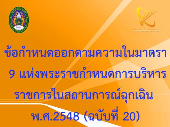 ข้อกำหนดออกตามความในมาตรา 9 แห่งพระราชกำหนดการบริหารราชการในสถานการณ์ฉุกเฉิน พ.ศ.2548 (ฉบับที่ 20) ประกาศ ลงวันที่ 16 เมษายน 2564