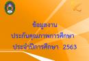 ข้อมูลงานประกันคุณภาพการศึกษา  ประจำปีการศึกษา  2563