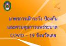 มาตรการเฝ้าระวัง ป้องกันและควบคุมการแพร่ระบาด COVID – 19 จังหวัดเลย