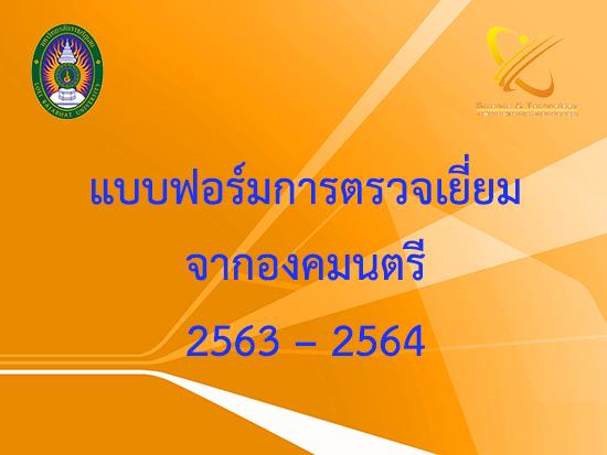 แบบฟอร์มการตรวจเยี่ยมจากองคมนตรี 2563/2564