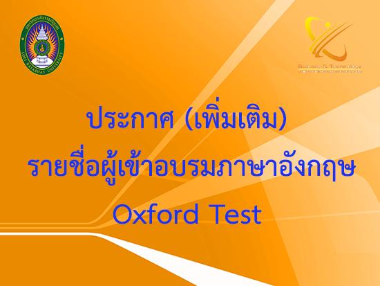 ประกาศ เพิ่มเติมรายชื่อผู้เข้าร่วมอบรมเชิงปฏิบัติการพัฒนาความรู้ทักษะภาษาอังกฤษเทียบเคียงสมรรถนะ Oxford Test  สำหรับนักศึกษาคณะวิทยาศาสตร์และเทคโนโลยี  มหาวิทยาลัยราชภัฏเลย  ปีการศึกษา  2564 แบบออนไลน์  โดยใช้โปรแกรม  Google Meet