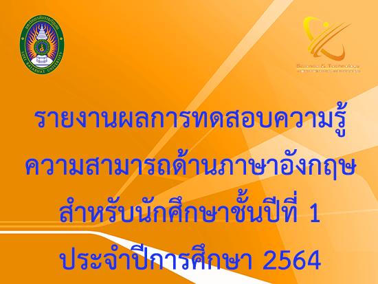 รายงานผลการทดสอบความรู้ ความสามารถด้านภาษาอังกฤษ สำหรับนักศึกษาชั้นปีที่ 1 ประจำปีการศึกษา 2564