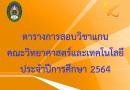 ตารางการสอบวิชาแกน ประจำปีการศึกษา 2564 แบบออนไลน์