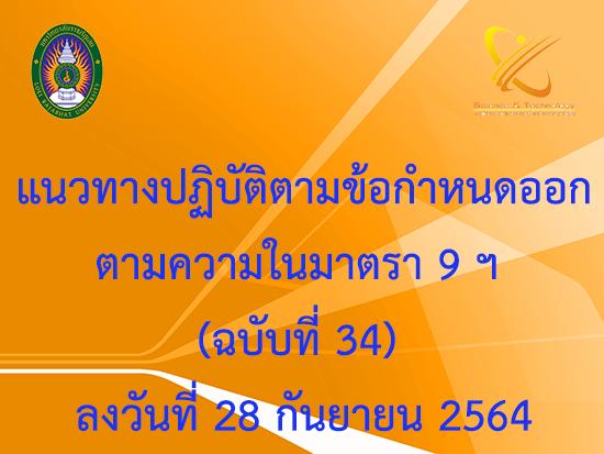 แนวทางปฏิบัติตามข้อกำหนดออกตามความในมาตรา 9 แห่งพระราชกำหนดการบริหารราชการในสถานการณ์ฉุกเฉิน พ.ศ.2548 (ฉบับที่ 34) ลงวันที่ 28 กันยายน 2564
