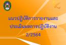 แนวปฏิบัติการรายงานและประเมินผลการปฏิบัติงาน 2/2564